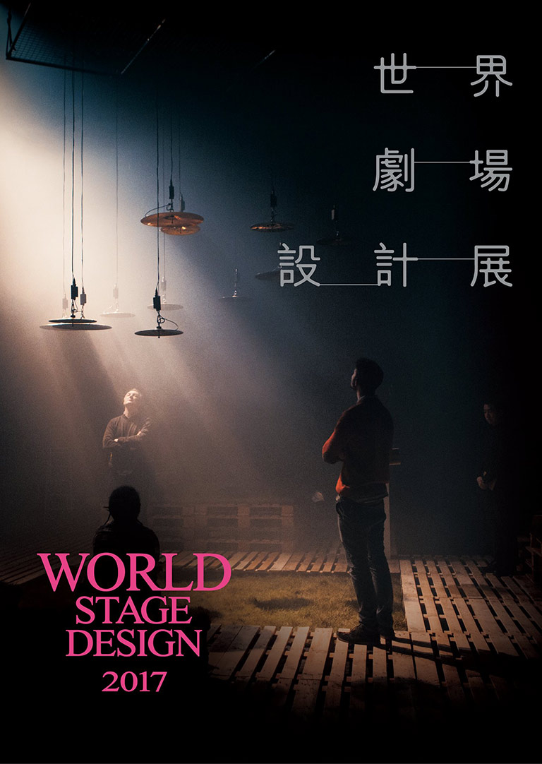 World Stage Design 2017 [Book Chapter]